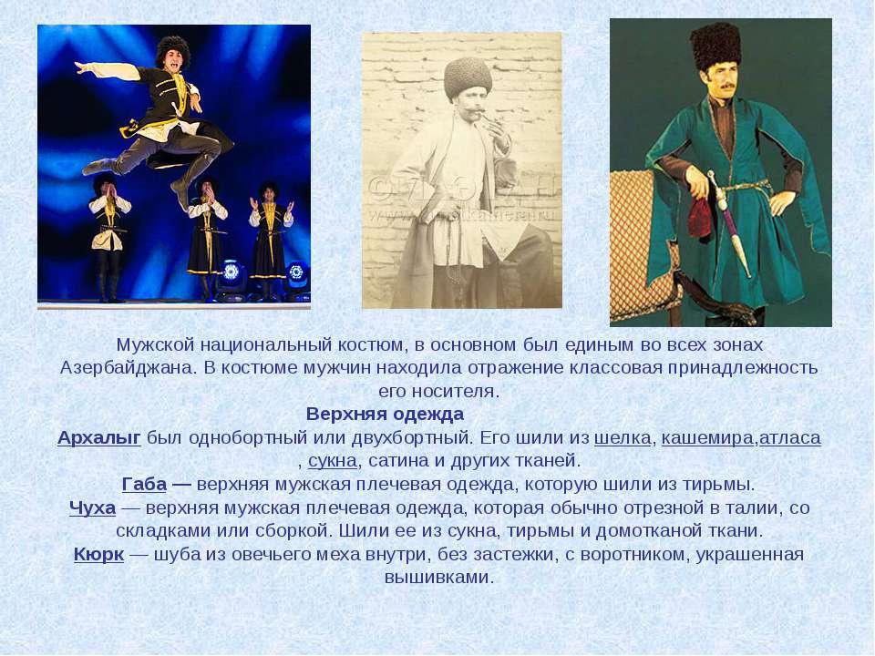 Мужской национальный костюм, в основном был единым во всех зонах Азербайджана...