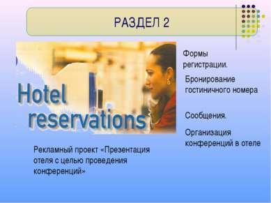 РАЗДЕЛ 2 Формы регистрации. Бронирование гостиничного номера Сообщения. Орган...