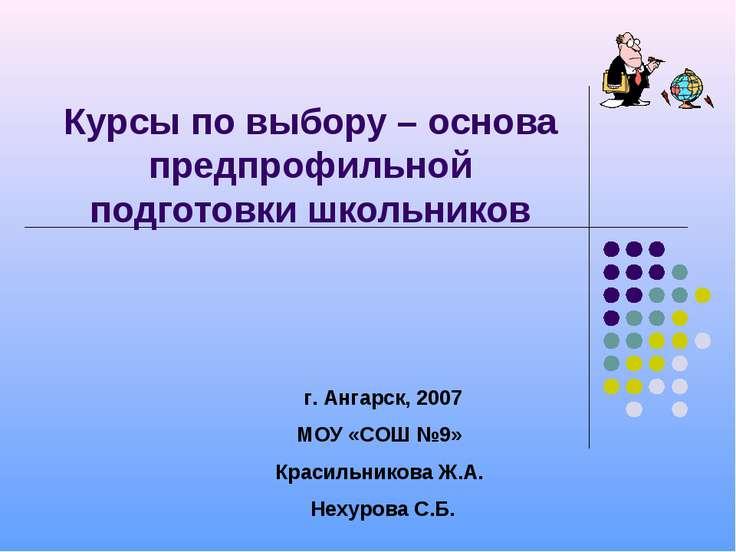 Курсы по выбору – основа предпрофильной подготовки школьников г. Ангарск, 200...