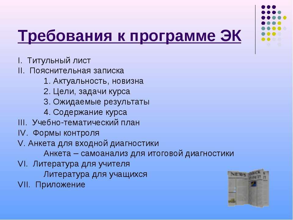 Требования к программе ЭК I. Титульный лист II. Пояснительная записка 1. Акту...