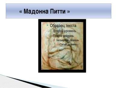 « Мадонна Питти »