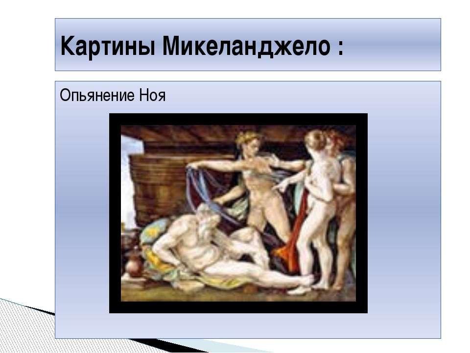 Опьянение Ноя Картины Микеланджело :