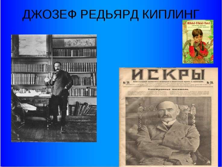 ДЖОЗЕФ РЕДЬЯРД КИПЛИНГ