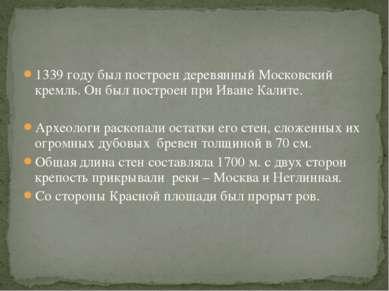 1339 году был построен деревянный Московский кремль. Он был построен при Иван...