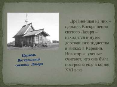 Древнейшая из них – церковь Воскрешения святого Лазаря – находится в музее де...