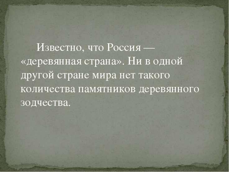 Известно, что Россия— «деревянная страна». Ниводной другой стране мира нет...