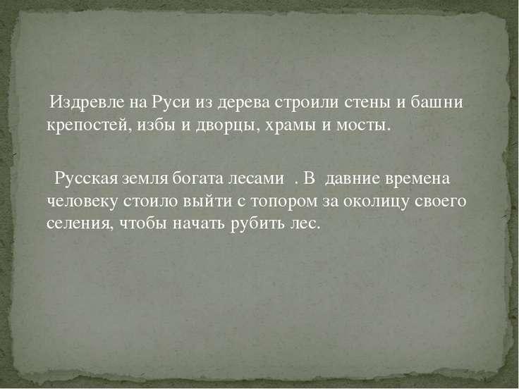 Издревле на Руси из дерева строили стены и башни крепостей, избы и дворцы, хр...