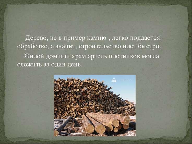 Дерево, не в пример камню , легко поддается обработке, а значит, строительств...