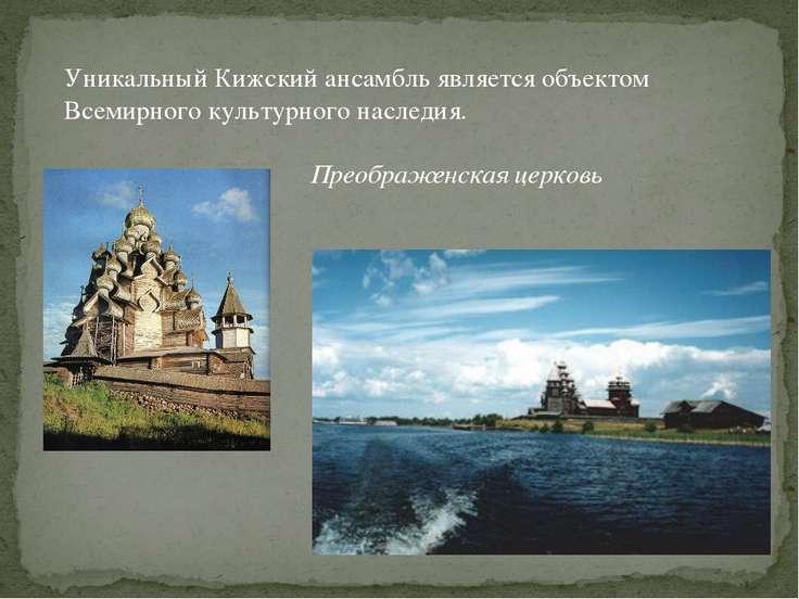 Уникальный Кижский ансамбль является объектом Всемирного культурного наследия...