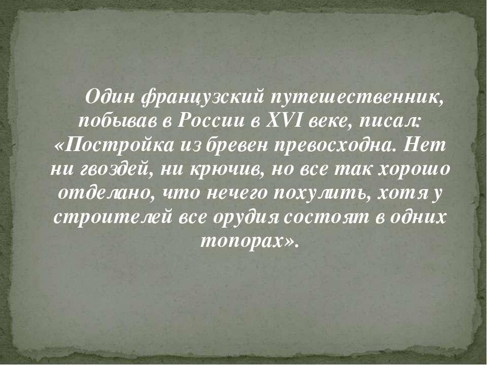 Один французский путешественник, побывав в России в XVI веке, писал: «Построй...