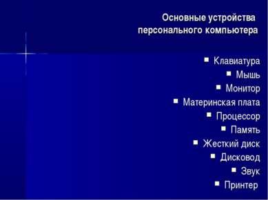 Основные устройства персонального компьютера Клавиатура Мышь Монитор Материнс...