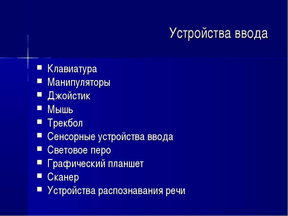Клавиатура Манипуляторы Джойстик Мышь Трекбол Сенсорные устройства ввода Свет...