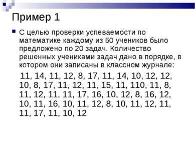 Пример 1 С целью проверки успеваемости по математике каждому из 50 учеников б...