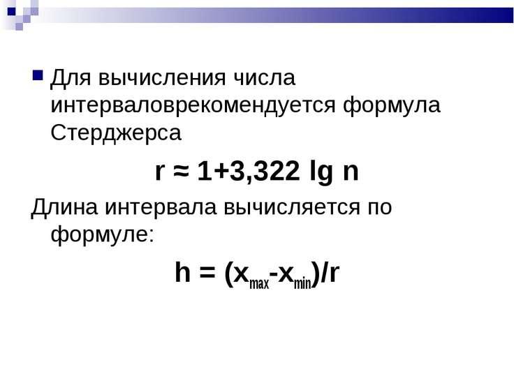 Для вычисления числа интерваловрекомендуется формула Стерджерса r ≈ 1+3,322 l...