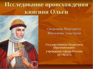 Исследование происхождения княгини Ольги Окорокова Маргарита Милюкова Анастас...