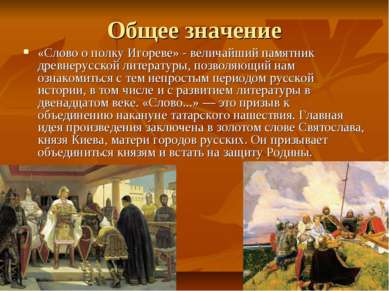 Общее значение «Слово о полку Игореве» - величайший памятник древнерусской ли...