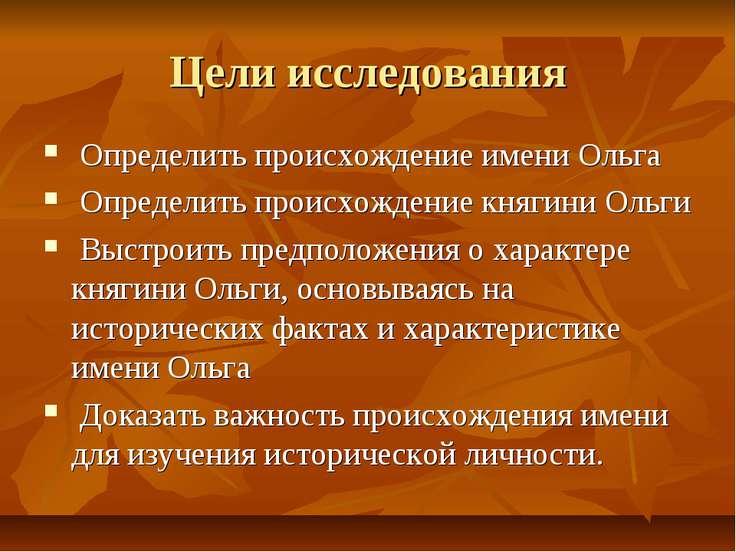Цели исследования Определить происхождение имени Ольга Определить происхожден...