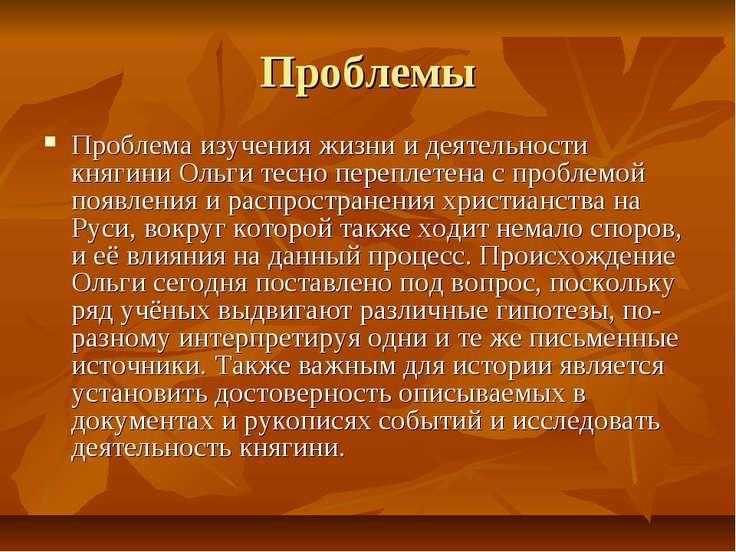 Проблемы Проблема изучения жизни и деятельности княгини Ольги тесно переплете...