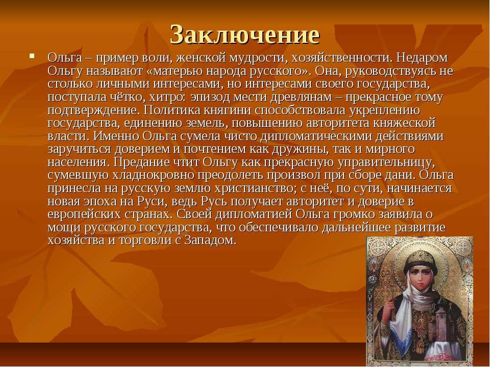 Заключение Ольга – пример воли, женской мудрости, хозяйственности. Недаром Ол...
