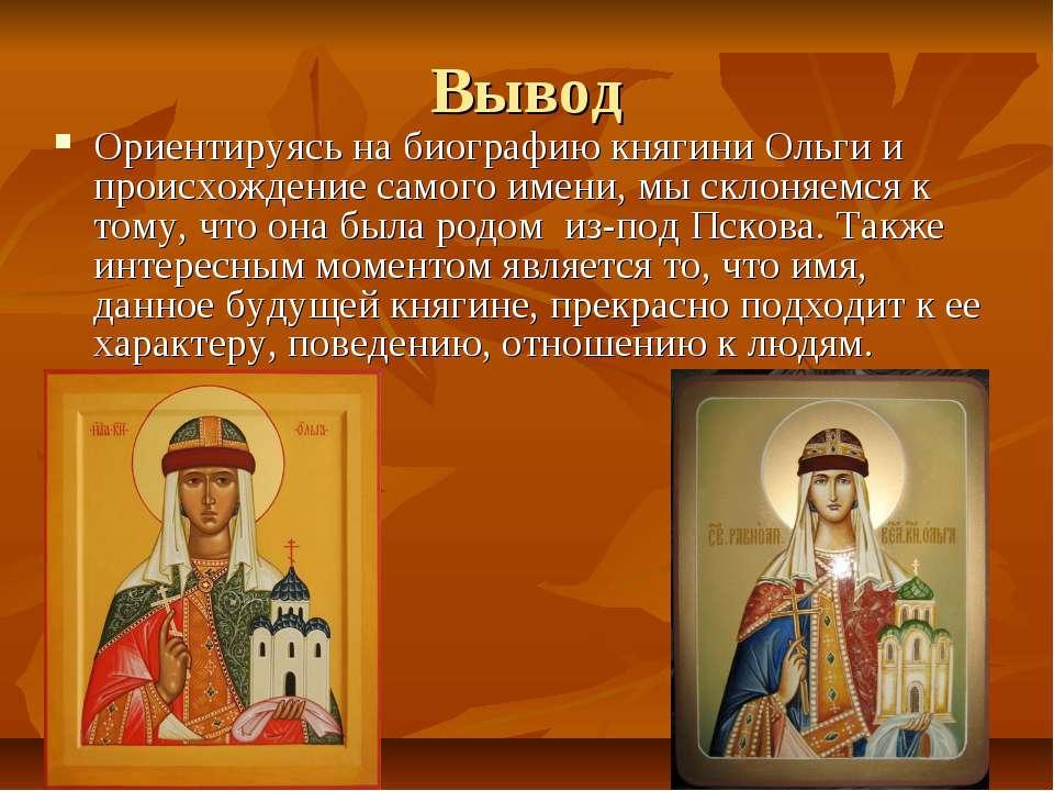 Вывод Ориентируясь на биографию княгини Ольги и происхождение самого имени, м...