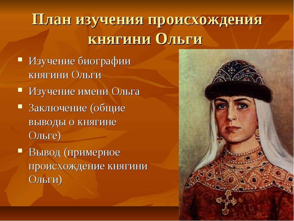 План изучения происхождения княгини Ольги Изучение биографии княгини Ольги Из...