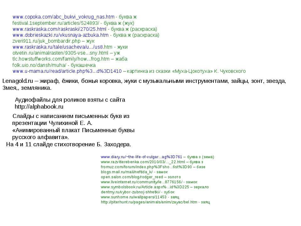 www.copoka.com/abc_bukvi_vokrug_nas.htm - буква ж festival.1september.ru/arti...
