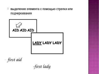 first aid -first lady выделение элемента с помощью стрелки или подчеркивания
