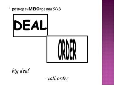 размер символов или бУкВ big deal - tall order