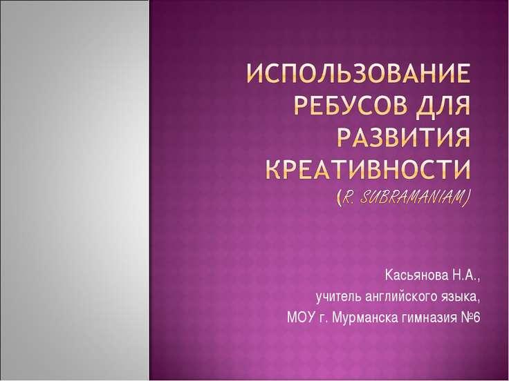 Касьянова Н.А., учитель английского языка, МОУ г. Мурманска гимназия №6