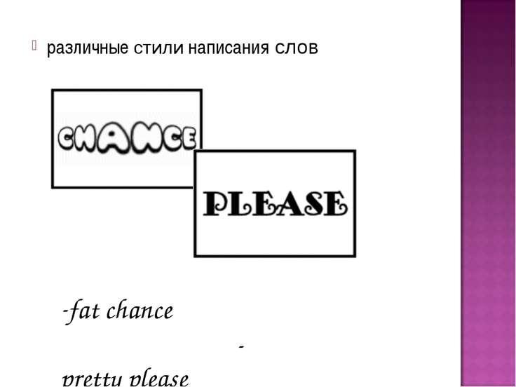 различные стили написания слов fat chance - pretty please