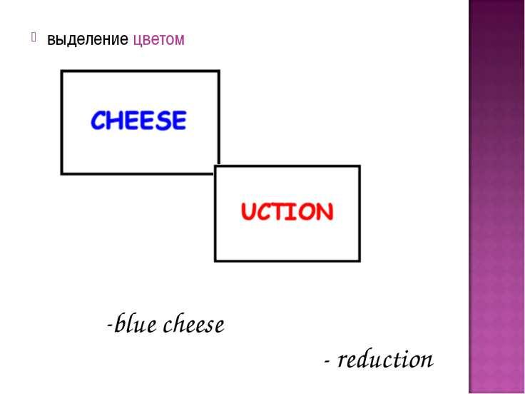 выделение цветом blue cheese - reduction