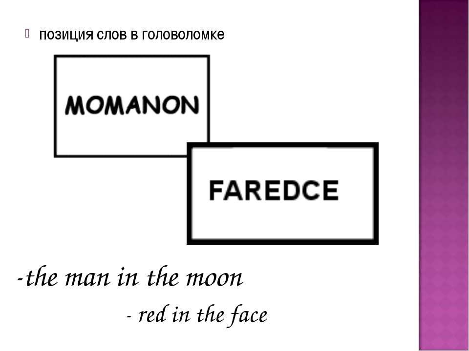 позиция слов в головоломке -the man in the moon - red in the face