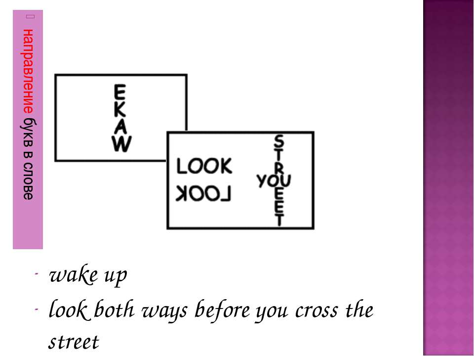 направление букв в слове wake up look both ways before you cross the street