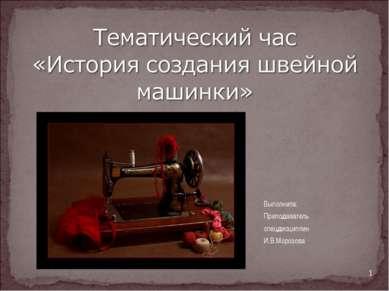 Выполнила: Преподаватель спецдисциплин И.В.Морозова *