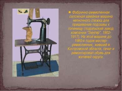 Фабрично-ремесленная сапожная швейная машина челночного стежка для пришивания...