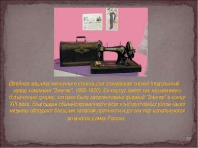 Швейная машина челночного стежка для стачивания тканей (подольский завод комп...