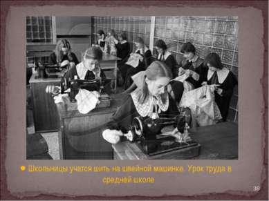 Школьницы учатся шить на швейной машинке. Урок труда в средней школе *