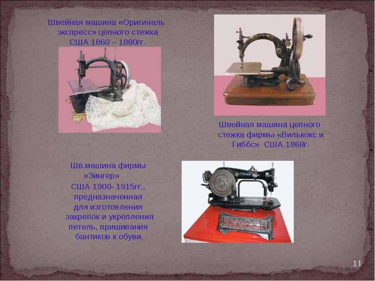 Шв.машина фирмы «Зингер» США 1900- 1915гг., предназначенная для изготовления ...