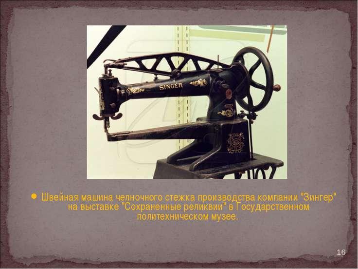"""Швейная машина челночного стежка производства компании """"Зингер"""" на выставке """"..."""