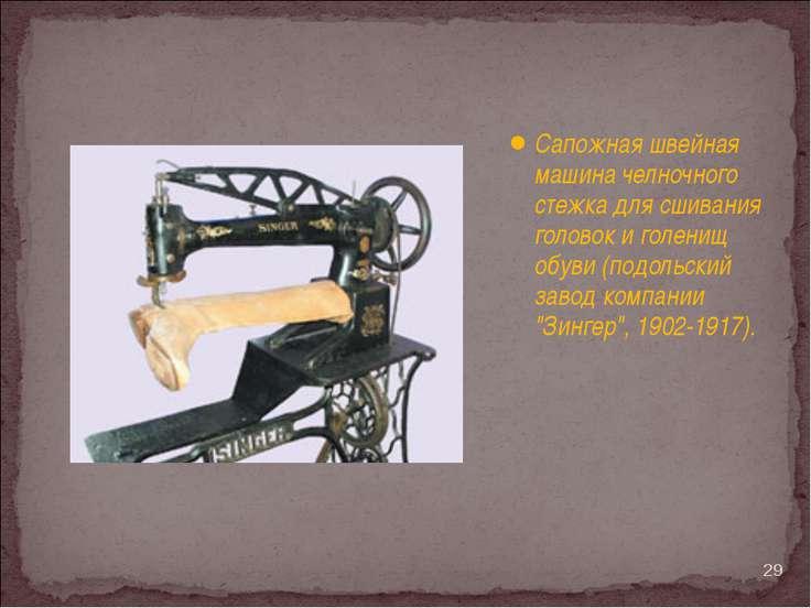 Сапожная швейная машина челночного стежка для сшивания головок и голенищ обув...
