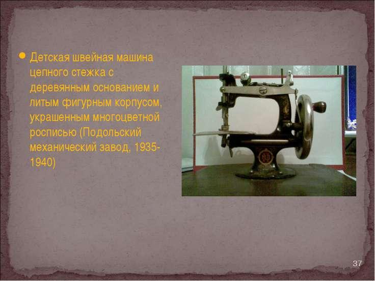 Детская швейная машина цепного стежка с деревянным основанием и литым фигурны...