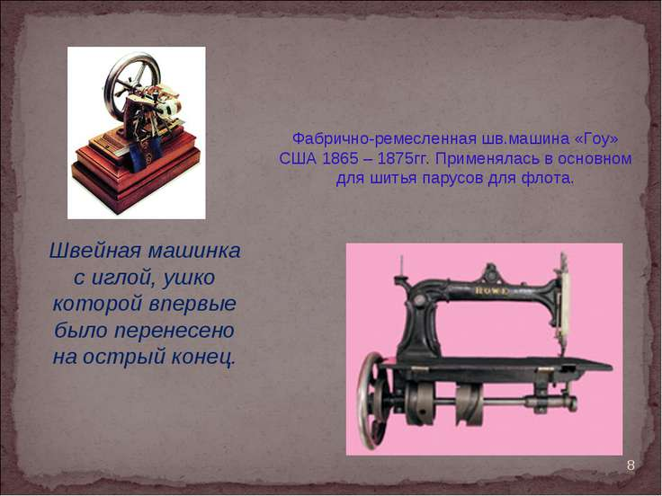Фабрично-ремесленная шв.машина «Гоу» США 1865 – 1875гг. Применялась в основно...
