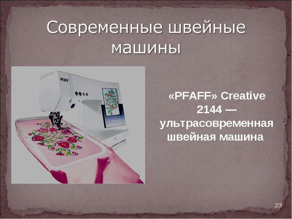 «PFAFF» Creative 2144— ультрасовременная швейная машина *