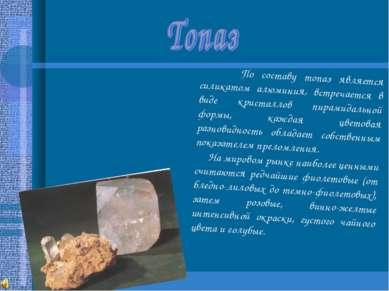 По составу топаз является силикатом алюминия, встречается в виде кристаллов п...