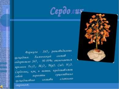 Формула - SiO2, разновидность халцедона. Химический состав - содержание SiO2 ...