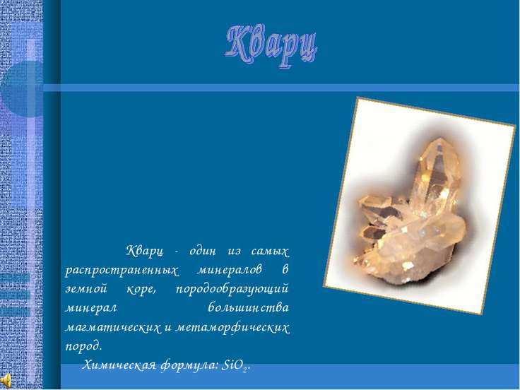 Кварц - один из самых распространенных минералов в земной коре, породообразую...