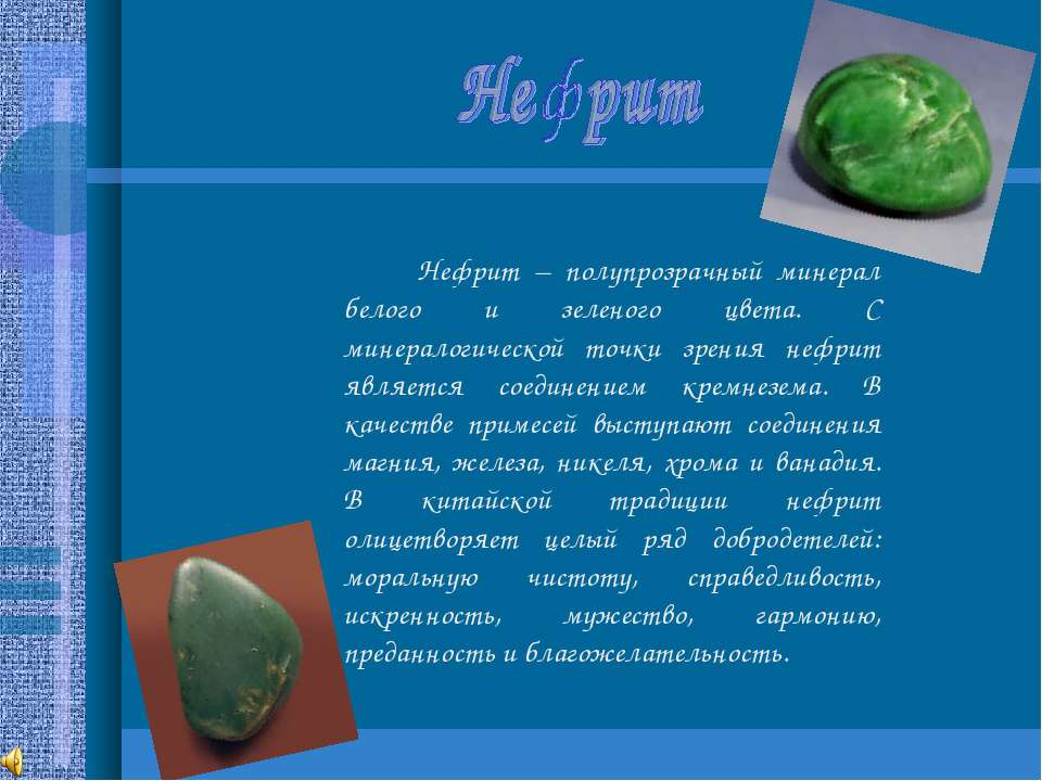 Нефрит – полупрозрачный минерал белого и зеленого цвета. С минералогической т...