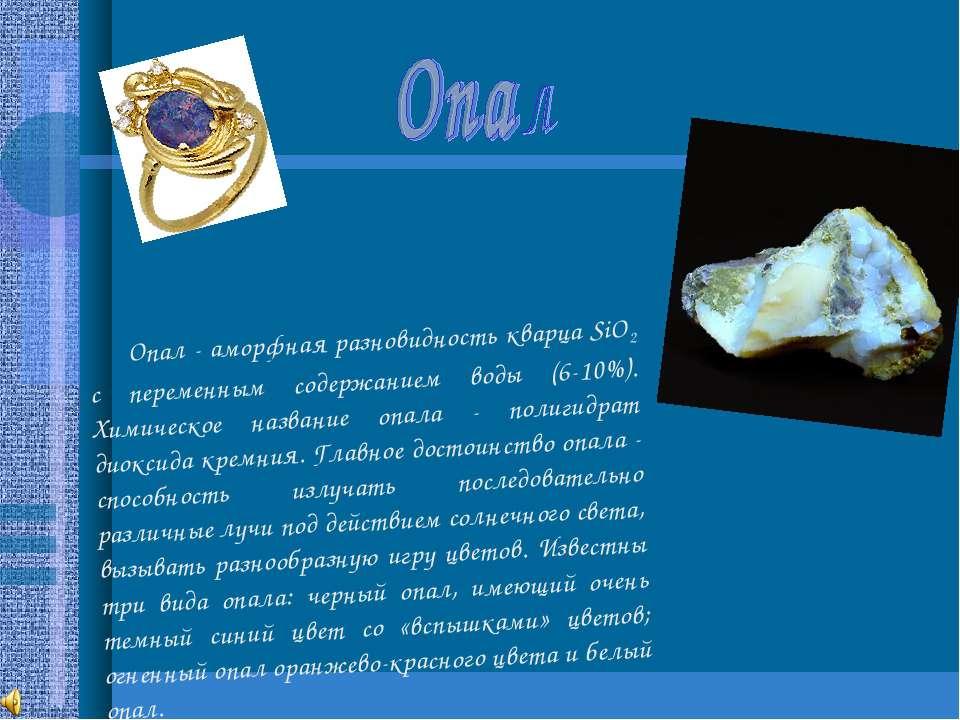 Опал - аморфная разновидность кварца SiO2 с переменным содержанием воды (6-10...