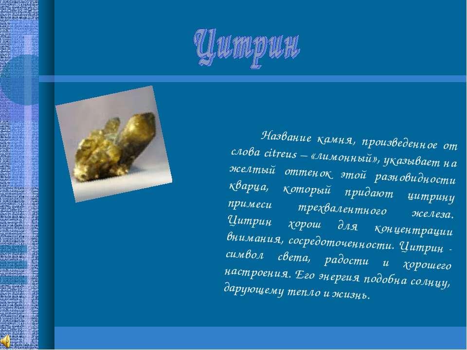 Название камня, произведенное от слова citreus – «лимонный», указывает на жел...
