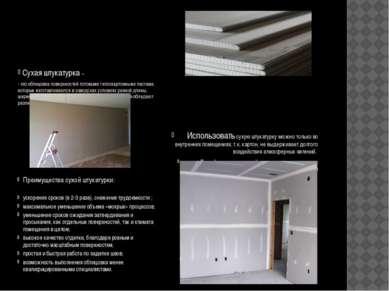 Использовать сухую штукатурку можно только во внутренних помещениях, т.к. кар...
